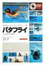 水泳教材水泳レベルアップシリーズバタフライDVD付