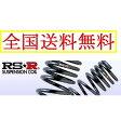 RSR RS-R RS★R ダウンサス タント/タントカスタム L375S お取り寄せ品 D106D