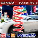 タナベ tanabe NF210 ダウンサス アコード CL7 お取り寄せ品