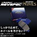 Weds Sport 社外ブレーキパッド REVSPEC PRIMES ウェッズスポーツ レブスペック プライム トヨタ スープラ JZA80 純正ホイール17インチ装着車 1台分