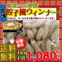 【冷凍】 餃子風ウインナー 餃子ウインナー 浜松ハム 1000g 1kg 浜松 餃子 ビール