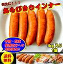 【冷凍】 あらびき ウインナー 浜松ハム ソーセージ 1000g 1kg 送料無料 業務