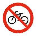 スタンドサイン用面板125R 駐輪禁止125R-04N 947944/業務用/新品/小物送料対象商品