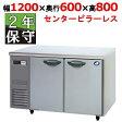 【保守メンテナンスサービス付セット商品】【業務用冷蔵庫】【パナソニック(旧サンヨー)】冷蔵コールドテーブル 【SUR-K1261SA(旧型式:SUR-K1261S,SUR-G1261SA)】W1200×D600×H800mm【送料無料】【業務用】(旧型式SUR-G1261SA)