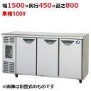 パナソニック(旧サンヨー) 冷蔵コールドテーブル SUC-N1541J W1500×D450×H800mm 【送料無料】【業務用】