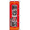 【のぼり「麻婆豆腐」】 幅600mm×高さ1800mm【業務用】【送料別】