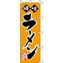 【のぼり「味噌ラーメン」】 幅600mm×高さ1800mm【業務用】【送料別】