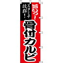 【のぼり「骨付カルビ」】 幅600mm×高さ1800mm【業務用】【送料別】