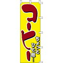 【のぼり「コーヒー(黄)」】 幅600mm×高さ1800mm【業務用】【送料別】