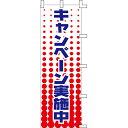 【のぼり「キャンペーン実施中」】 幅600mm×高さ1800mm【業務用】【送料別】