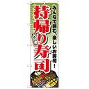 のぼり「持帰り寿司」のぼり屋工房 1724 幅600mm×高さ1800mm/業務用/新品