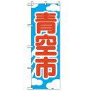 のぼり「青空市」のぼり屋工房 2246 幅600mm×高さ1800mm/業務用/新品