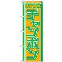 のぼり「チャンポン」のぼり屋工房 610 幅600mm×高さ1800mm/業務用/新品
