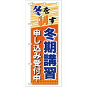 P.O.Pプロダクツ/☆G_のぼり GNB-71 冬期講習 申シ込ミ受付/新品/小物送料対象商品