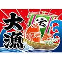 大漁旗 大漁 (宝船) のぼり屋工房 幅1000mm×高さ700mm/業務用/新品