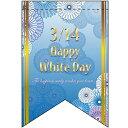 変形タペストリー ホワイトデー (5)花 (リボン) のぼり屋工房 幅260mm×高さ380mm/業務用/新品