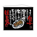 口上書タペストリー 餃子 (黒) 幅1600mm×高さ1250mm のぼり屋工房/業務用/新品