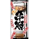 フルカラー幕「串焼」のぼり屋工房 2543/業務用/新品/送料無料