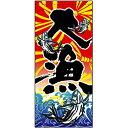 【懸垂幕 「大漁」】のぼり屋工房 3476【業務用】【グループC】