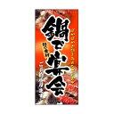 懸垂幕「鍋で宴会」のぼり屋工房 3514/業務用/新品