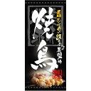 懸垂幕 「焼鳥」 のぼり屋工房 3638/業務用/新品/送料無料