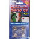 POP器具 ポスペタ マグ 1セット2個入 のぼり屋工房/業務用/新品
