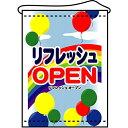 店内タペストリー(ミドル)「リフレッシュ OPEN」のぼり屋工房 4332/業務用/新品