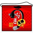 店内タペストリー(ミニ)「うなぎ」のぼり屋工房 4333/業務用/新品