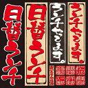 デコレーションシール タイトルスタイル メニュー3 のぼり屋工房 4956/業務用/新品