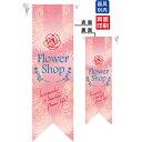 ミドルリボンフラッグ Flower Shop ピンク のぼり屋工房 6071/業務用/新品