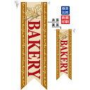 ミドルリボンフラッグ BAKERY 茶 のぼり屋工房 6089/業務用/新品