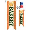 ミドルリボンフラッグ BAKERY オレンジ のぼり屋工房 6092/業務用/新品