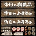 デコレーションシール ウッドセット のぼり屋工房 6722/業務用/新品