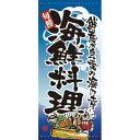 懸垂幕「海鮮料理」のぼり屋工房 7719/業務用/新品