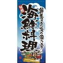 懸垂幕 「海鮮料理」 のぼり屋工房/業務用/新品/送料無料