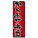 のぼり 【「からあげ弁当」】のぼり屋工房 21090 幅600mm×高さ1800mm【業務用】