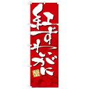 のぼり 【「紅ずわいがに」】のぼり屋工房 21156 幅600mm×高さ1800mm【業務用】
