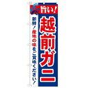 のぼり 【「旨い!越前ガニ 2800」】のぼり屋工房 216...