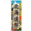 のぼり「北海道祭」のぼり屋工房 3358 幅600mm×高さ1800mm/業務用/新品