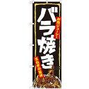 のぼり 「バラ焼き」 のぼり屋工房 (業務用のぼり)/業務用/新品