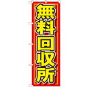 のぼり 「無料回収所」 のぼり屋工房 (業務用のぼり)/業務用/新品