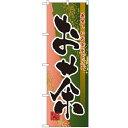 のぼり 「お茶」 のぼり屋工房 (業務用のぼり)/業務用/新品