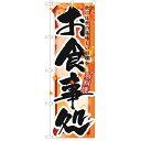 のぼり 「お食事処 秋」 のぼり屋工房 (業務用のぼり)/業務用/新品