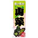 のぼり 「山菜」 のぼり屋工房 (業務用のぼり)/業務用/新品
