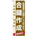 のぼり 「合鍵作成」 のぼり屋工房 (業務用のぼり)/業務用/新品