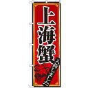 のぼり 【「上海蟹」】のぼり屋工房 8105 幅600mm×...