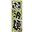のぼり 「本場の味冷麺」 のぼり屋工房 (業務用のぼり)/業務用/新品