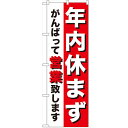 のぼり 「年内休まず」 のぼり屋工房 (業務用のぼり)/業務用/新品