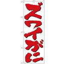 のぼり「ズワイがに」のぼり屋工房 9963 幅600mm×高さ1800mm/業務用/新品