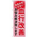 のぼり 【「血行改善」】のぼり屋工房 GNB-1038 幅600mm×高さ1800mm【業務用】【グループC】